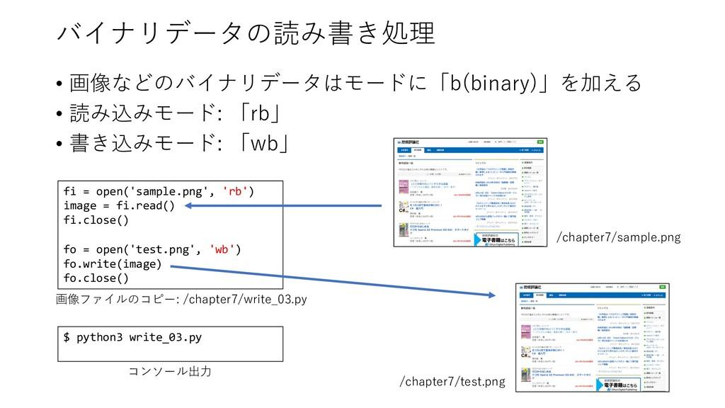 バイナリデータの読み書き処理 • 画像などのバイナリデータはモードに「b(binary)」を加...