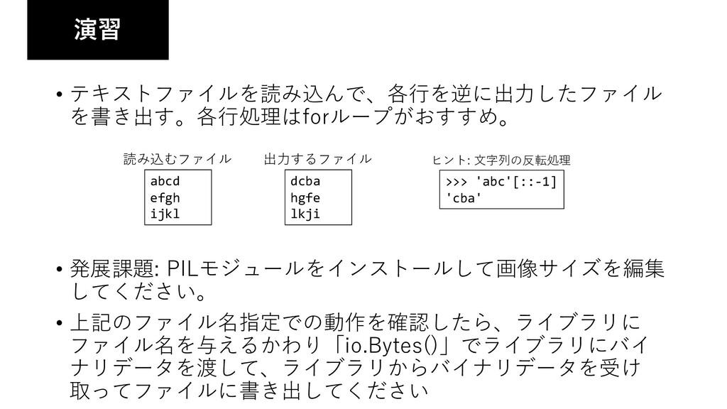 • テキストファイルを読み込んで、各⾏を逆に出⼒したファイル を書き出す。各⾏処理はforルー...