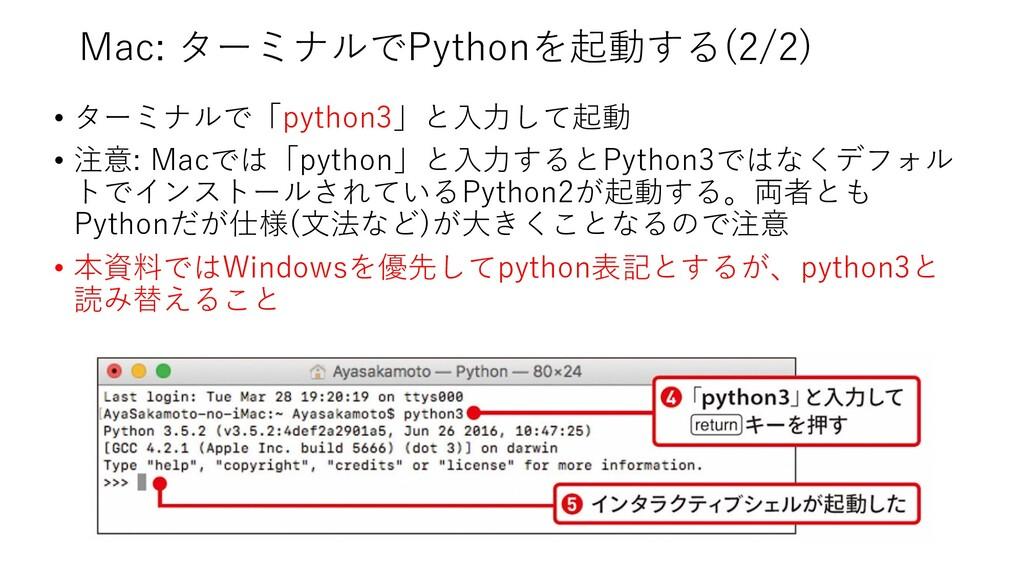 Mac: ターミナルでPythonを起動する(2/2) • ターミナルで「python3」と⼊...