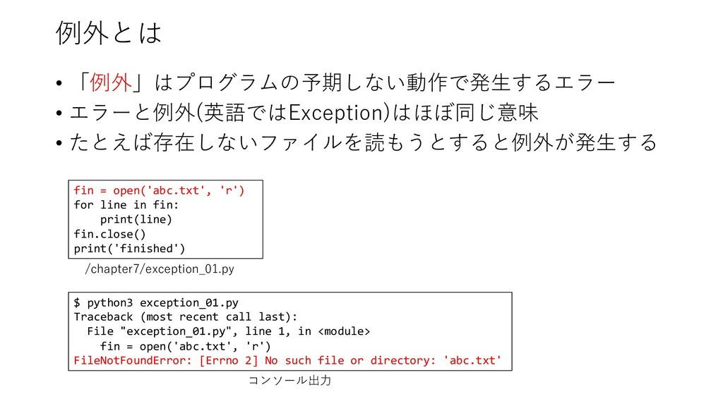 例外とは • 「例外」はプログラムの予期しない動作で発⽣するエラー • エラーと例外(英語では...