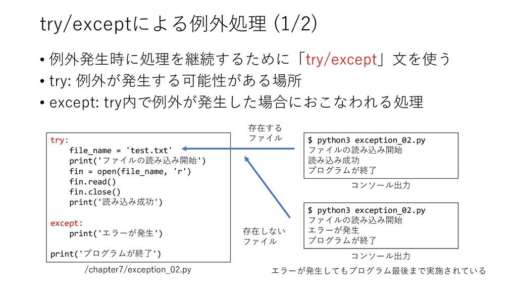 try/exceptによる例外処理 (1/2) • 例外発⽣時に処理を継続するために「try/...