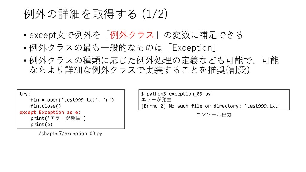 例外の詳細を取得する (1/2) • except⽂で例外を「例外クラス」の変数に補⾜できる ...