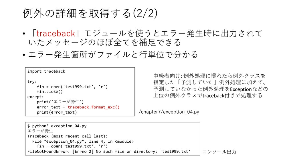 例外の詳細を取得する(2/2) • 「traceback」モジュールを使うとエラー発⽣時に出⼒...