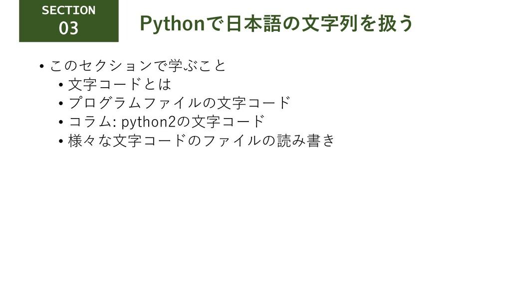 Pythonで⽇本語の⽂字列を扱う • このセクションで学ぶこと • ⽂字コードとは • プロ...