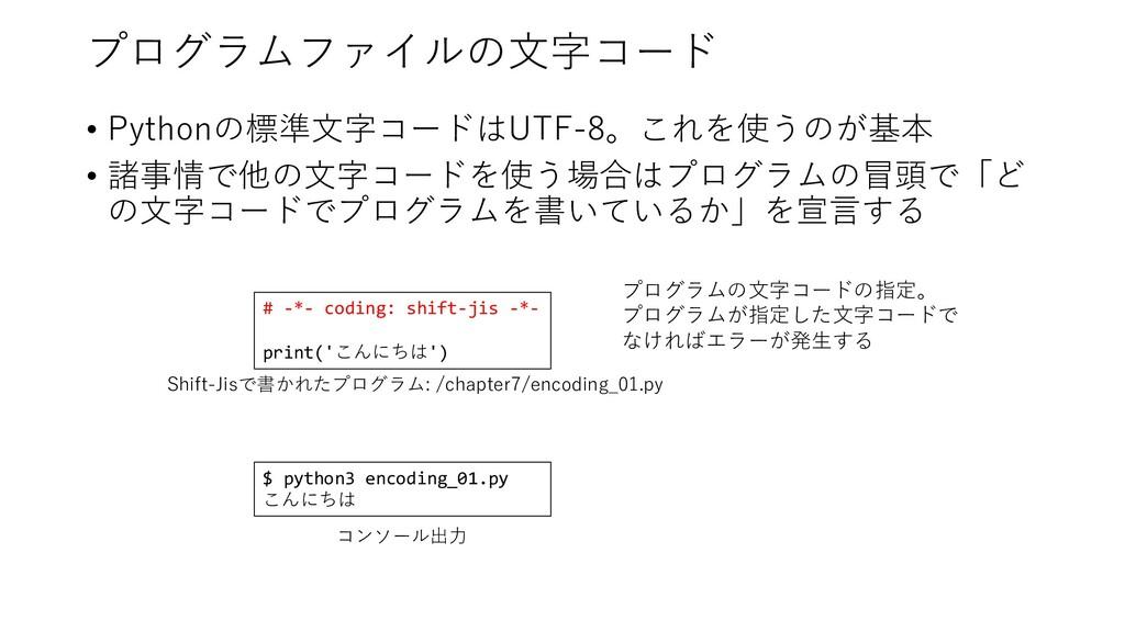 プログラムファイルの⽂字コード • Pythonの標準⽂字コードはUTF-8。これを使うのが基...