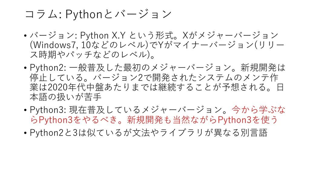 コラム: Pythonとバージョン • バージョン: Python X.Y という形式。Xがメ...