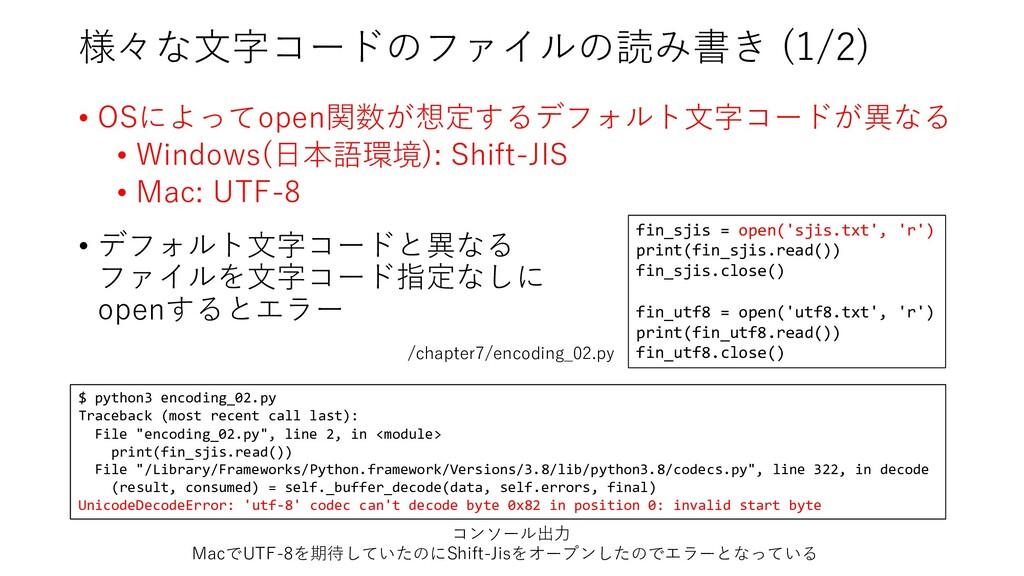 様々な⽂字コードのファイルの読み書き (1/2) • OSによってopen関数が想定するデフォ...