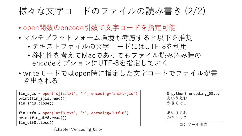 様々な⽂字コードのファイルの読み書き (2/2) • open関数のencode引数で⽂字コー...