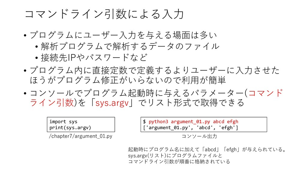 コマンドライン引数による⼊⼒ • プログラムにユーザー⼊⼒を与える場⾯は多い • 解析プログラ...