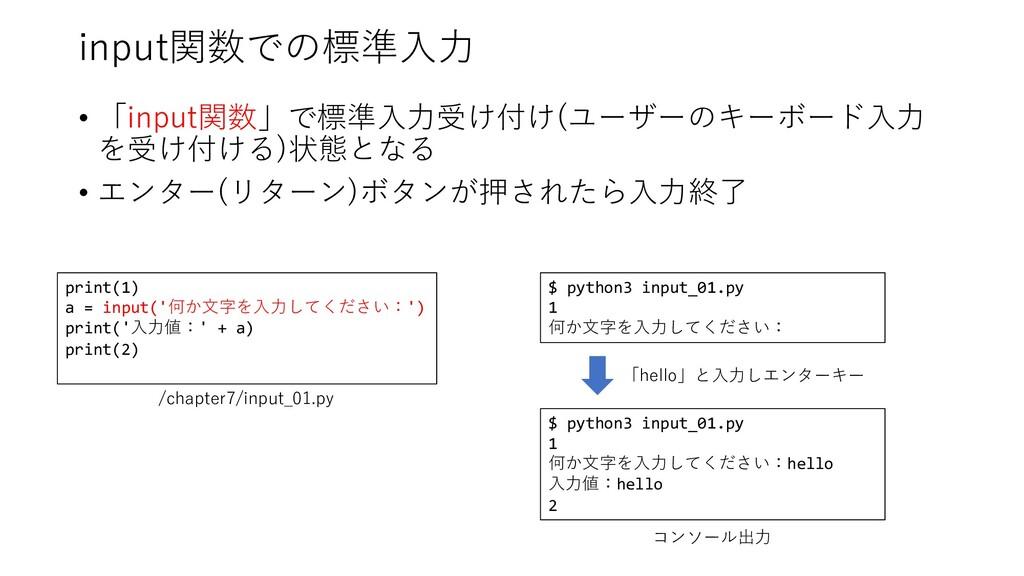 input関数での標準⼊⼒ • 「input関数」で標準⼊⼒受け付け(ユーザーのキーボード⼊⼒...