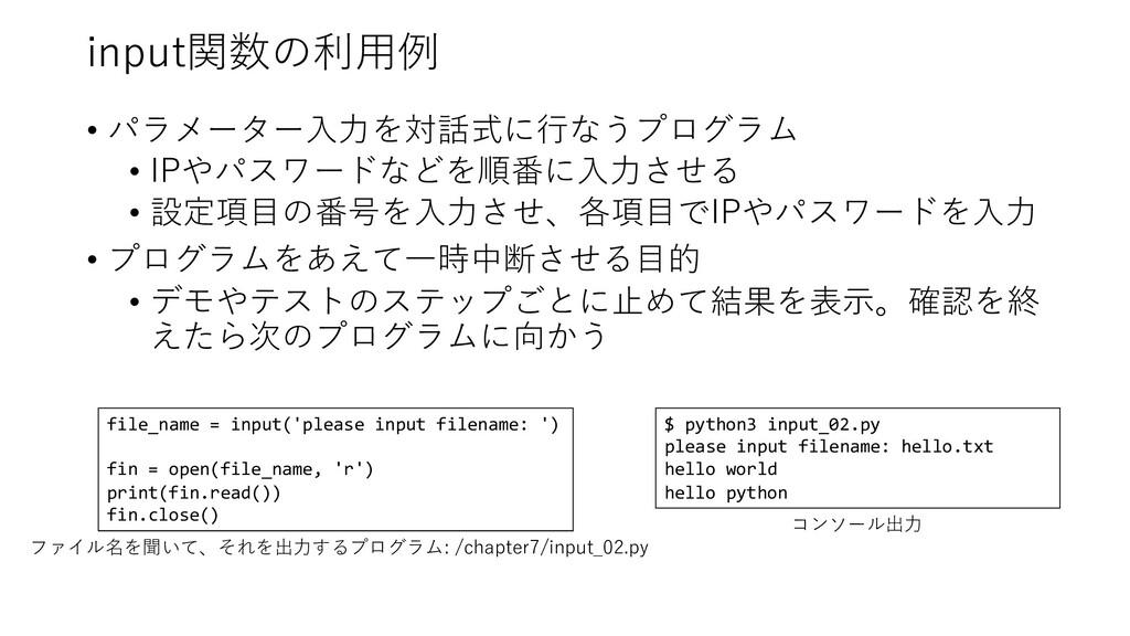 input関数の利⽤例 • パラメーター⼊⼒を対話式に⾏なうプログラム • IPやパスワードな...