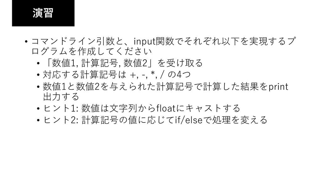 • コマンドライン引数と、input関数でそれぞれ以下を実現するプ ログラムを作成してください...