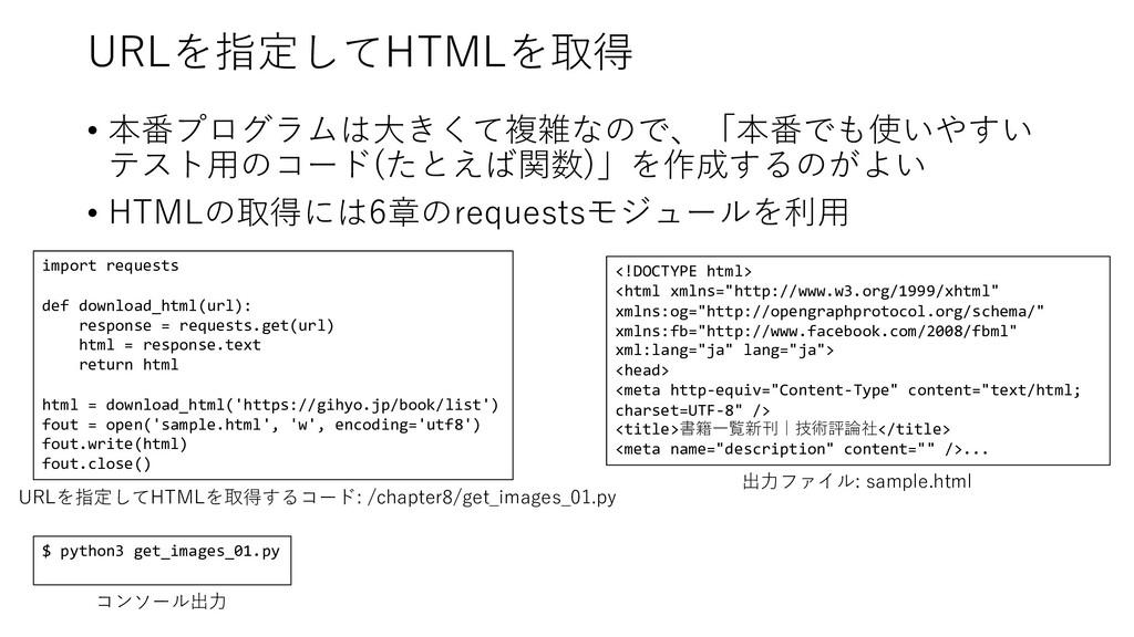 URLを指定してHTMLを取得 • 本番プログラムは⼤きくて複雑なので、「本番でも使いやすい ...