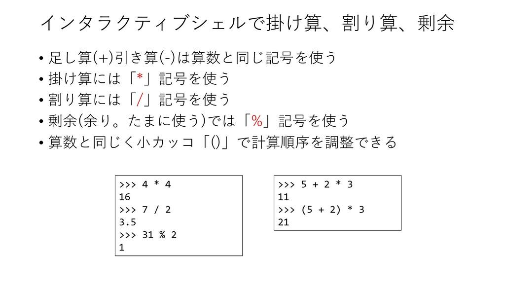 インタラクティブシェルで掛け算、割り算、剰余 • ⾜し算(+)引き算(-)は算数と同じ記号を使...
