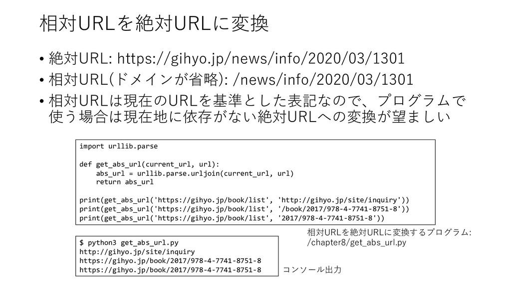 相対URLを絶対URLに変換 • 絶対URL: https://gihyo.jp/news/i...