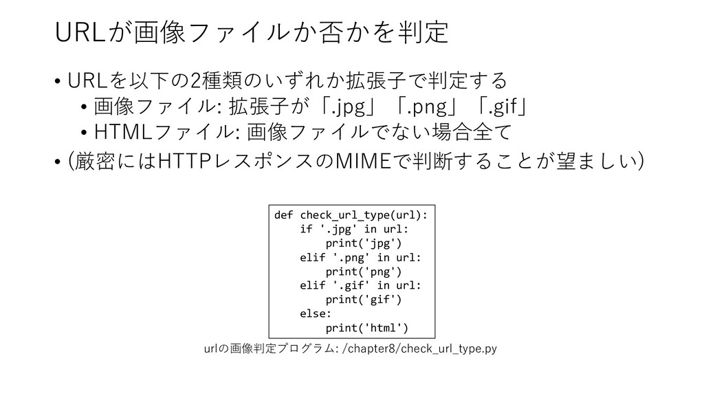 URLが画像ファイルか否かを判定 • URLを以下の2種類のいずれか拡張⼦で判定する • 画像...