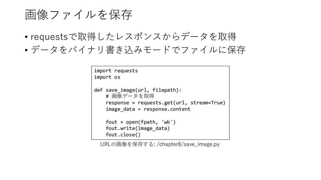 画像ファイルを保存 • requestsで取得したレスポンスからデータを取得 • データをバイ...