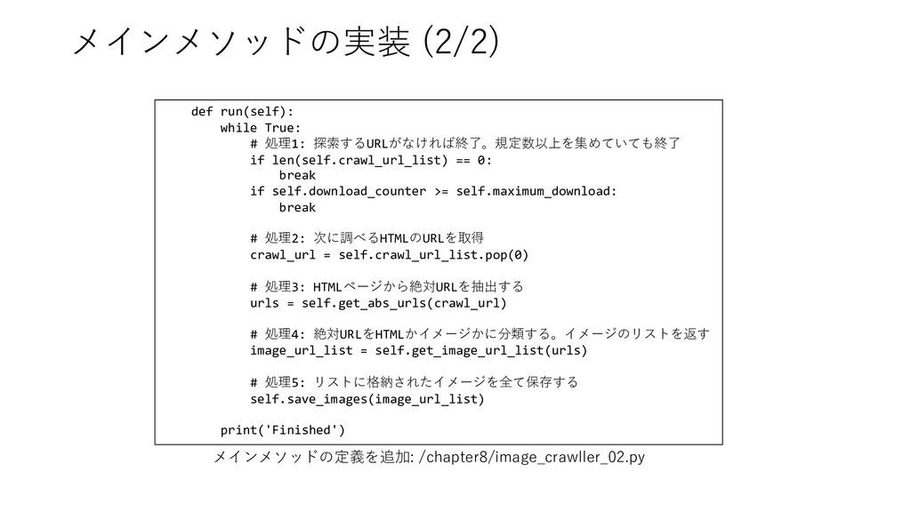 メインメソッドの実装 (2/2) def run(self): while True: # 処...