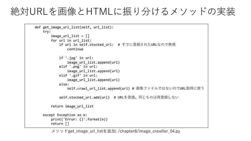 絶対URLを画像とHTMLに振り分けるメソッドの実装 def get_image_url_li...
