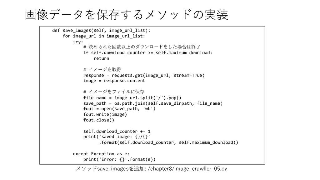画像データを保存するメソッドの実装 def save_images(self, image_u...