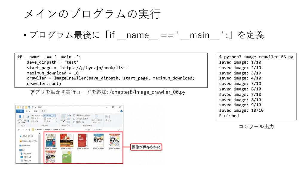 メインのプログラムの実⾏ • プログラム最後に「if __name__ == ' __main...