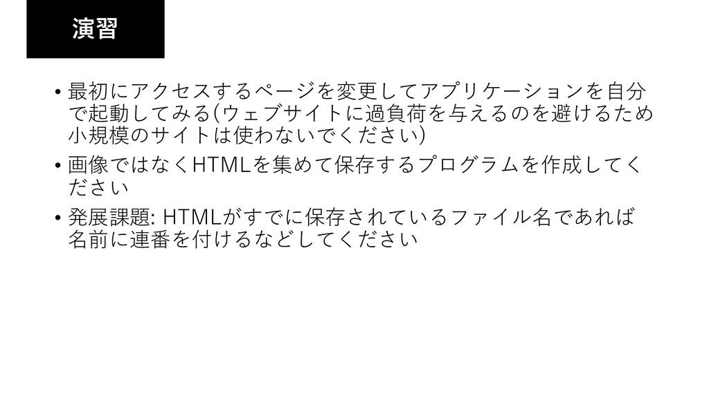 • 最初にアクセスするページを変更してアプリケーションを⾃分 で起動してみる(ウェブサイトに過...