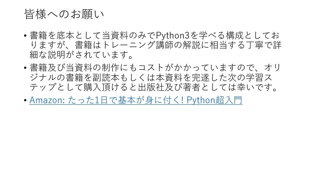 皆様へのお願い • 書籍を底本として当資料のみでPython3を学べる構成としてお りますが、...
