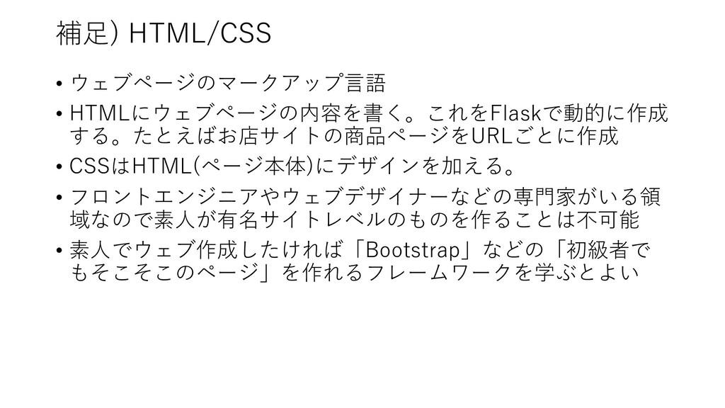 補⾜) HTML/CSS • ウェブページのマークアップ⾔語 • HTMLにウェブページの内容...
