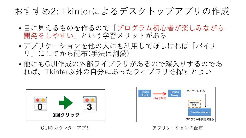おすすめ2: Tkinterによるデスクトップアプリの作成 • ⽬に⾒えるものを作るので「プロ...