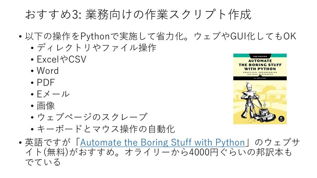 おすすめ3: 業務向けの作業スクリプト作成 • 以下の操作をPythonで実施して省⼒化。ウェ...