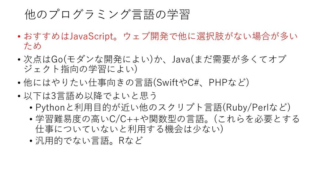 他のプログラミング⾔語の学習 • おすすめはJavaScript。ウェブ開発で他に選択肢がない...
