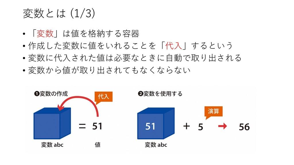 変数とは (1/3) • 「変数」は値を格納する容器 • 作成した変数に値をいれることを「代⼊...