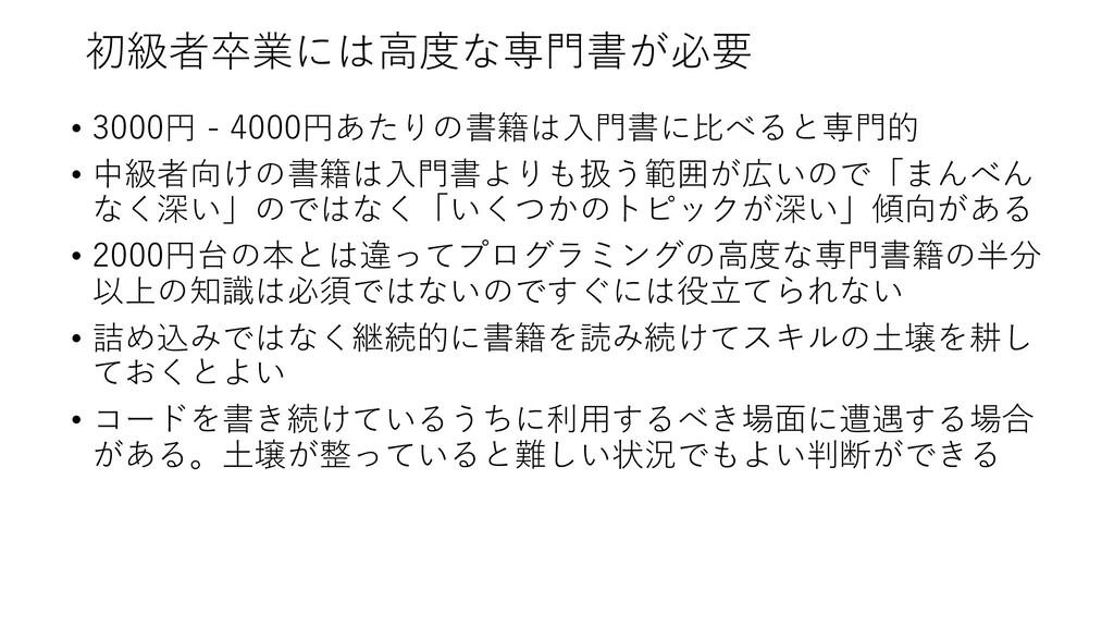 初級者卒業には⾼度な専⾨書が必要 • 3000円 - 4000円あたりの書籍は⼊⾨書に⽐べると...