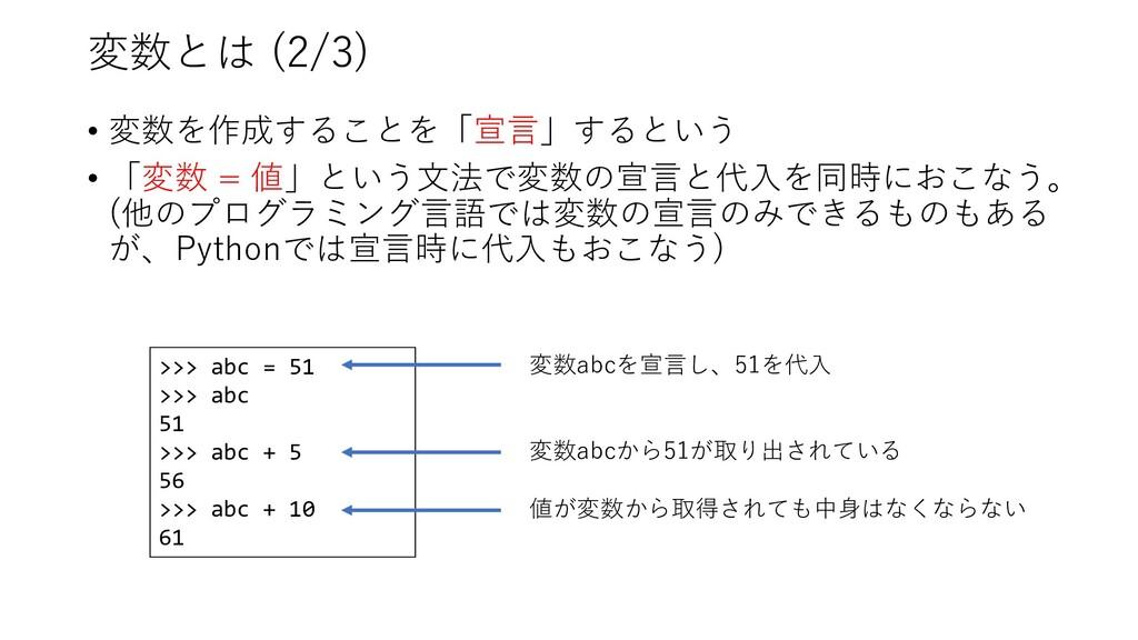 変数とは (2/3) • 変数を作成することを「宣⾔」するという • 「変数 = 値」という⽂...