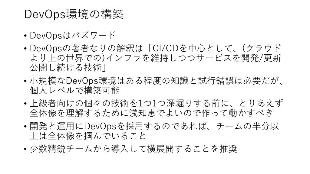 DevOps環境の構築 • DevOpsはバズワード • DevOpsの著者なりの解釈は「CI...