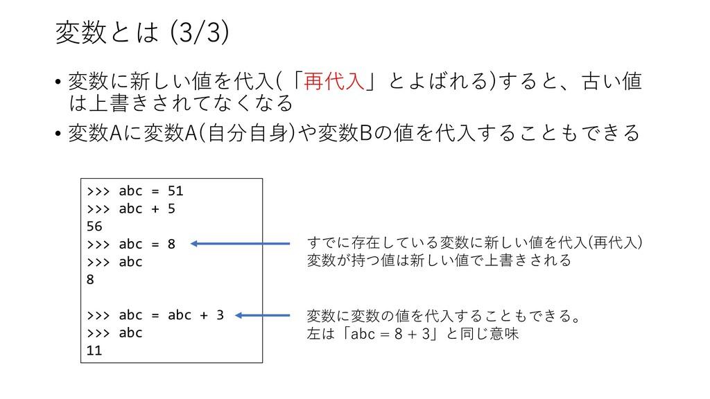 変数とは (3/3) • 変数に新しい値を代⼊(「再代⼊」とよばれる)すると、古い値 は上書き...