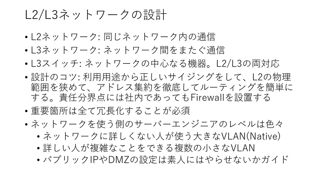 L2/L3ネットワークの設計 • L2ネットワーク: 同じネットワーク内の通信 • L3ネット...