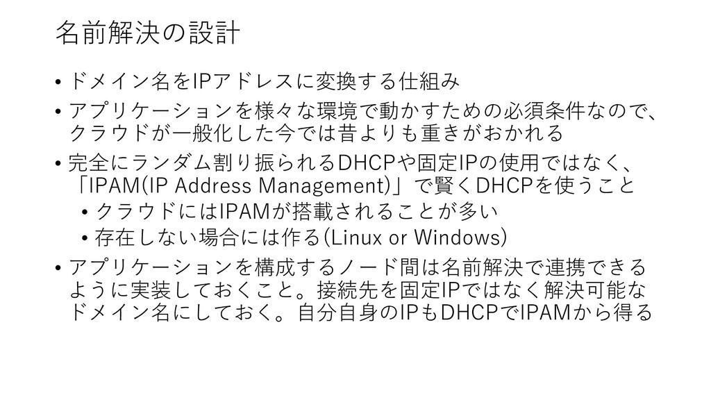 名前解決の設計 • ドメイン名をIPアドレスに変換する仕組み • アプリケーションを様々な環境...