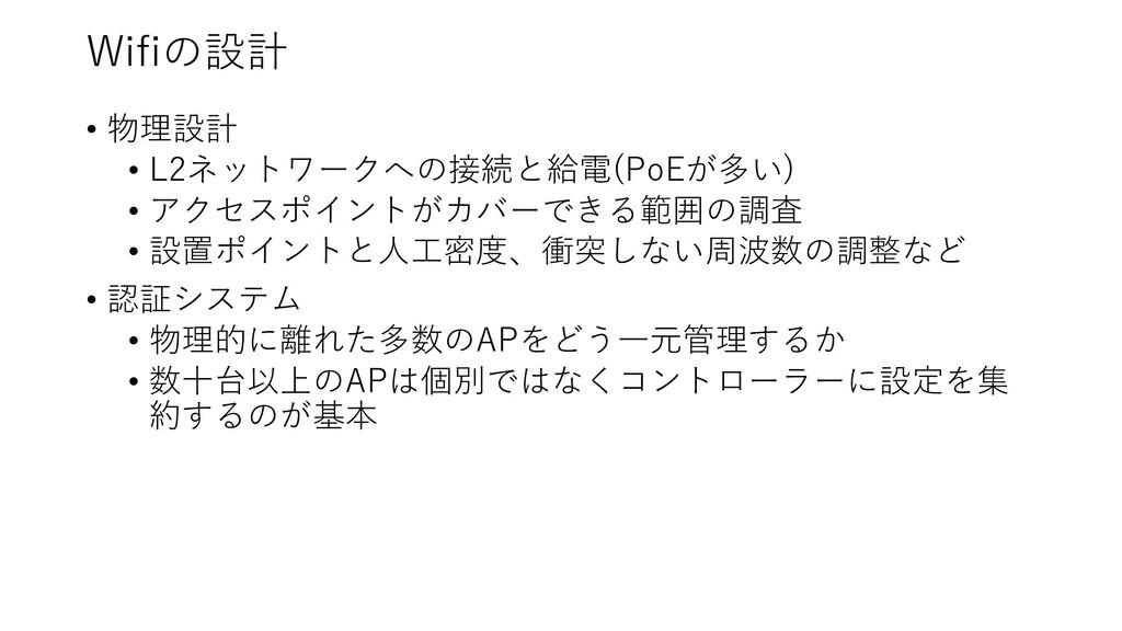 Wifiの設計 • 物理設計 • L2ネットワークへの接続と給電(PoEが多い) • アクセス...