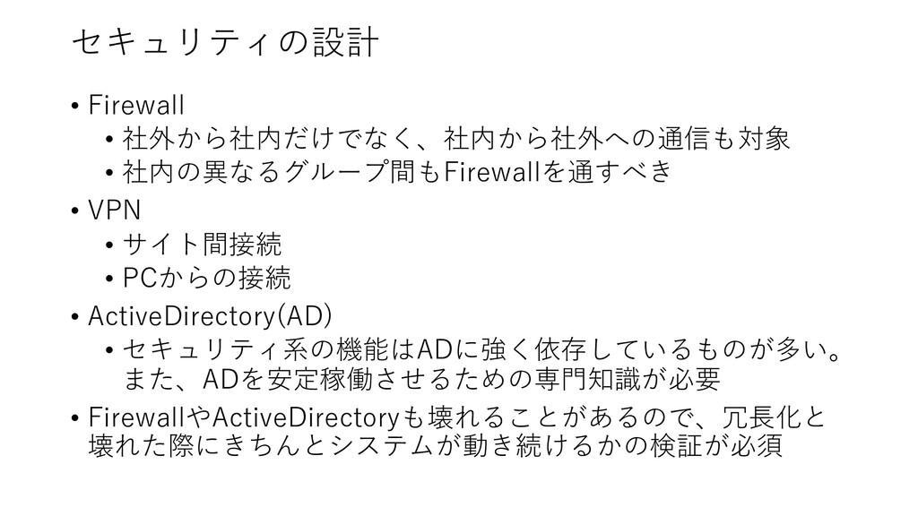 セキュリティの設計 • Firewall • 社外から社内だけでなく、社内から社外への通信も対...