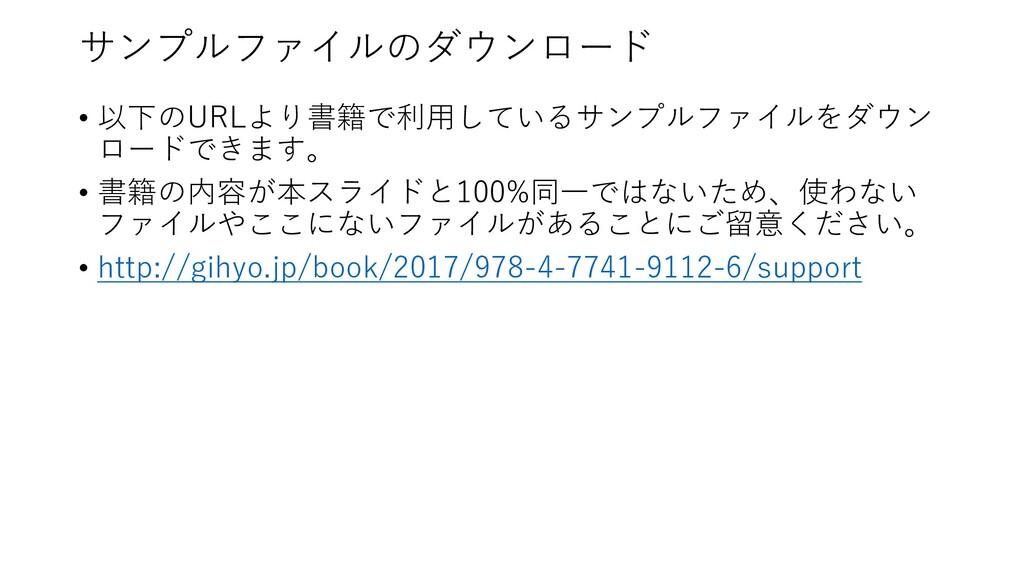 サンプルファイルのダウンロード • 以下のURLより書籍で利⽤しているサンプルファイルをダウン...