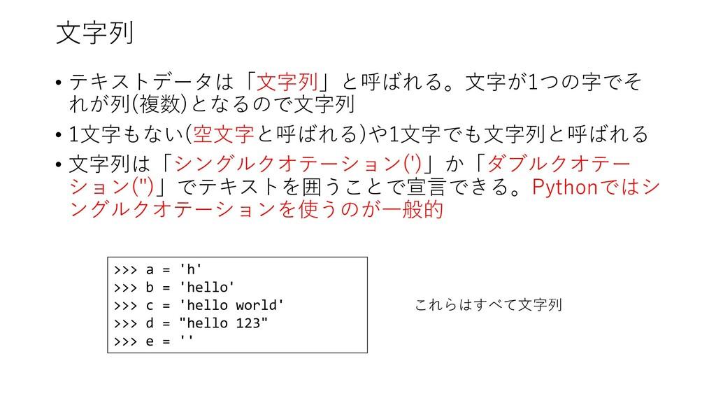 ⽂字列 • テキストデータは「⽂字列」と呼ばれる。⽂字が1つの字でそ れが列(複数)となるので...