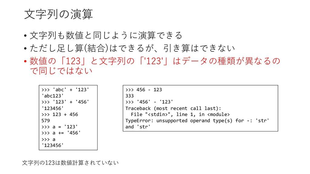 ⽂字列の演算 • ⽂字列も数値と同じように演算できる • ただし⾜し算(結合)はできるが、引き...