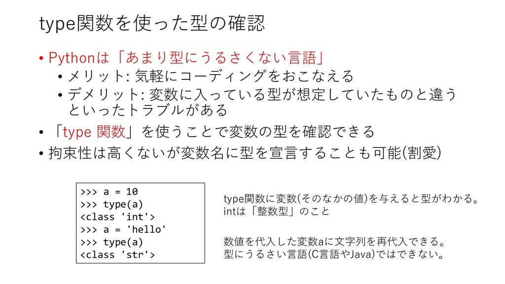 type関数を使った型の確認 • Pythonは「あまり型にうるさくない⾔語」 • メリット:...