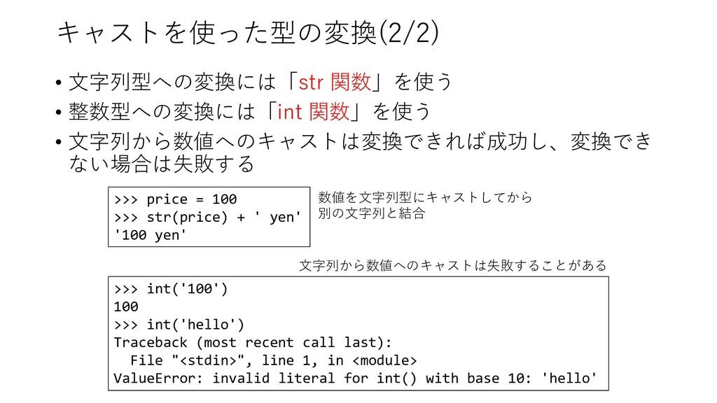 キャストを使った型の変換(2/2) • ⽂字列型への変換には「str 関数」を使う • 整数型...