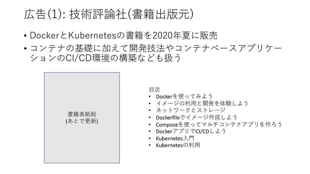 広告(1): 技術評論社(書籍出版元) • DockerとKubernetesの書籍を2020...