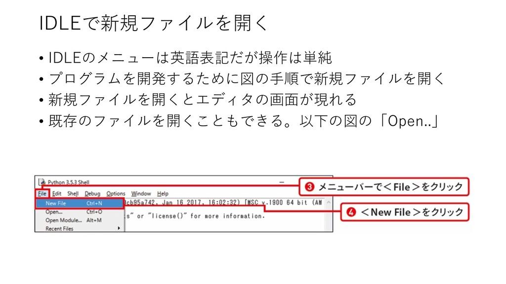 IDLEで新規ファイルを開く • IDLEのメニューは英語表記だが操作は単純 • プログラムを...