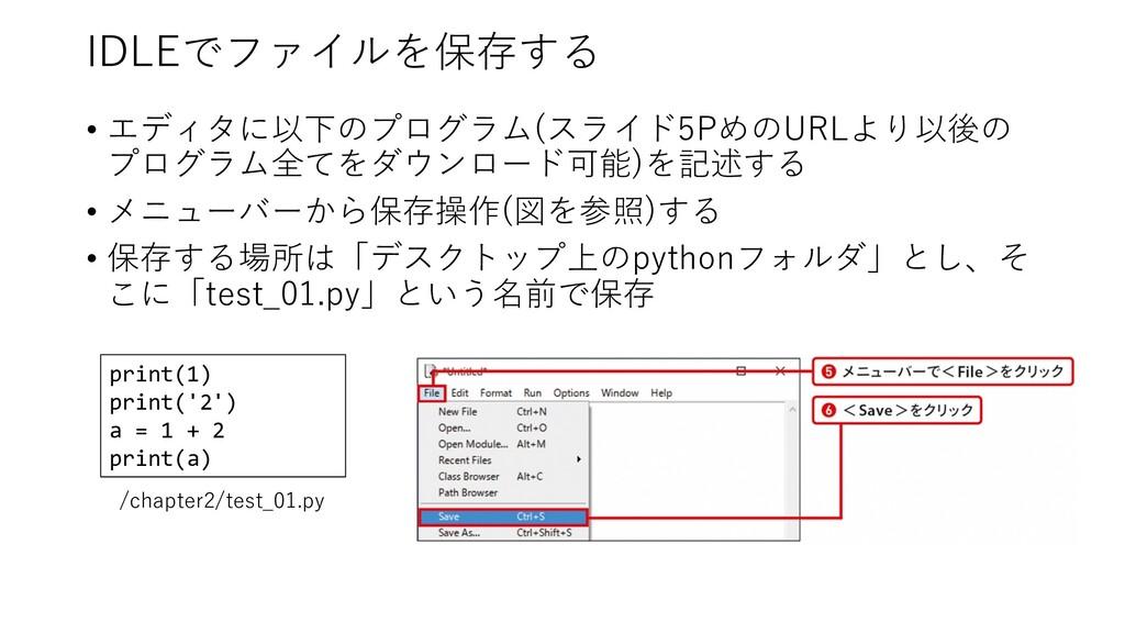 IDLEでファイルを保存する • エディタに以下のプログラム(スライド5PめのURLより以後の...