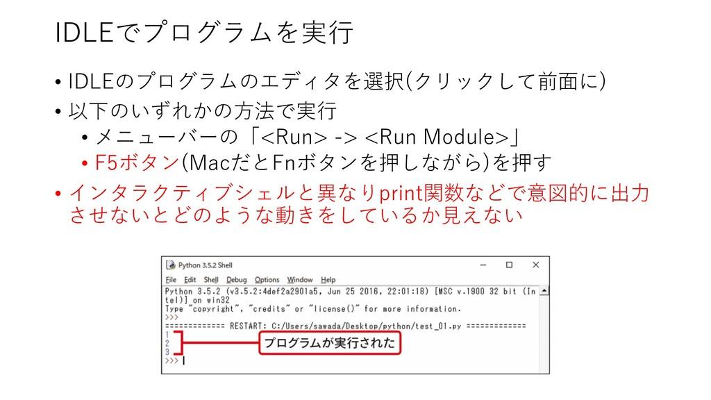 IDLEでプログラムを実⾏ • IDLEのプログラムのエディタを選択(クリックして前⾯に) •...