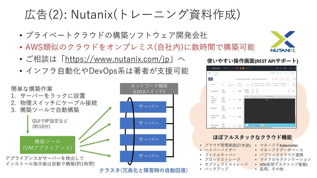 広告(2): Nutanix(トレーニング資料作成) • プライベートクラウドの構築ソフトウェ...